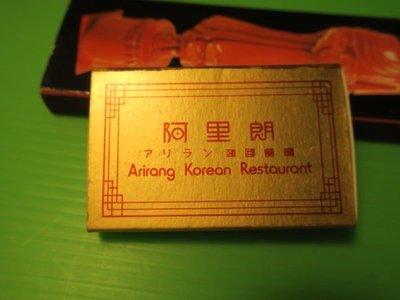 香港火柴盒-早期阿里朗韓國餐廳火柴盒(六位數字電話號碼)