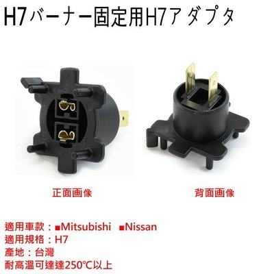 和霆車部品中和館—台灣製造 Mitsubishi 車系適用 H7 耐高溫大燈轉接座 (1入)