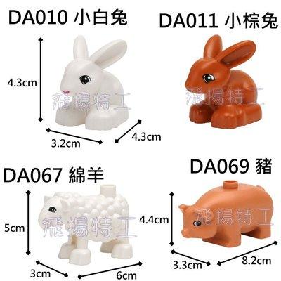 【飛揚特工】大顆粒 積木散件 動物 兔子 綿羊 豬(非樂高,可與 LEGO DUPLO/得寶/德寶 系列相容)