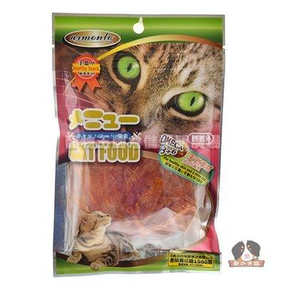 【寵物王國-貓館】armonto阿曼特/AM-326-0602 AM貓專用薄切雞肉片60g