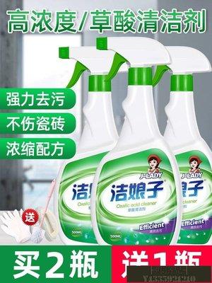 草酸清潔劑廁所瓷磚高濃度強力除垢家用衛生間洗地板磁磚去污神器 ┠咔洛兒┨a 台北市