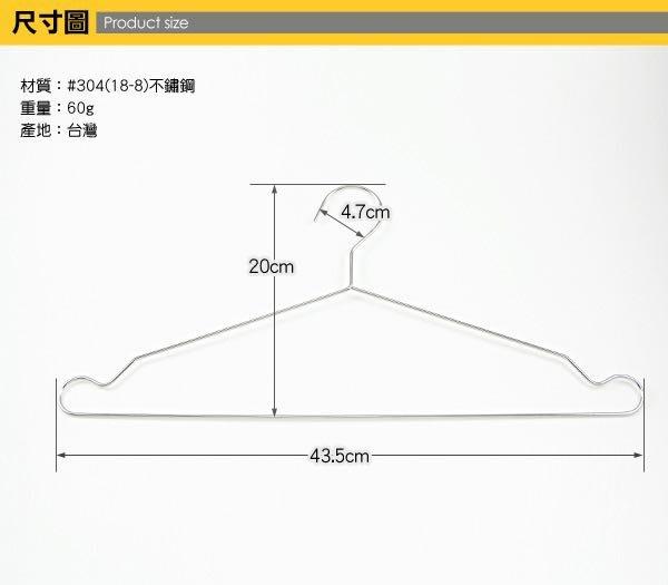 ☆成志金屬☆ S-50d435#304不銹鋼曬衣吊衣架,好夾好勾又好掛;304不鏽鋼材質常保如新