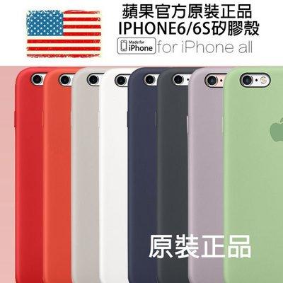 Apple iPhone6/6S Plus 矽膠護套 原廠保護殼iPhone 6 Plus 矽膠保護殼 ,iPHONE6