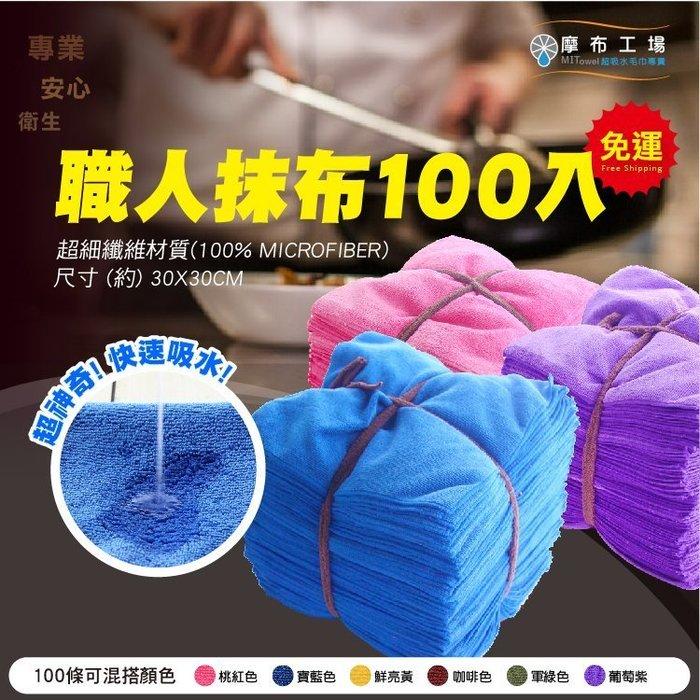 職人專用抹布100條-吸水吸油除汙/大掃除工具/耐用不留棉絮/適用工業/餐飲/專業清潔-摩布工場-CT-3030