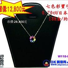 【OK質借所-萬泰當舖】七色彩寶項鍊-0.70CT