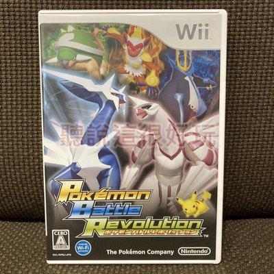 滿千免運 近無刮 Wii 神奇寶貝 戰鬥革命 Pokemon Battle Revolution 寶可夢 55 V069