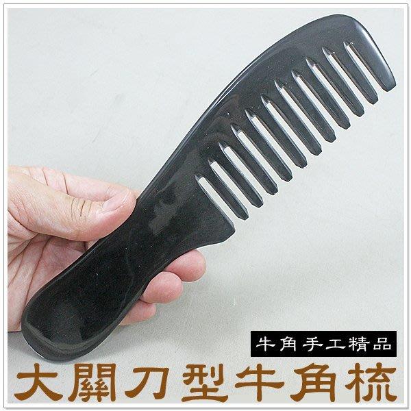 【摩邦比】大關刀牛角梳 頭皮按摩頭皮護理頭髮保養穴道按摩美人梳血液循環毛囊刺激T-B88