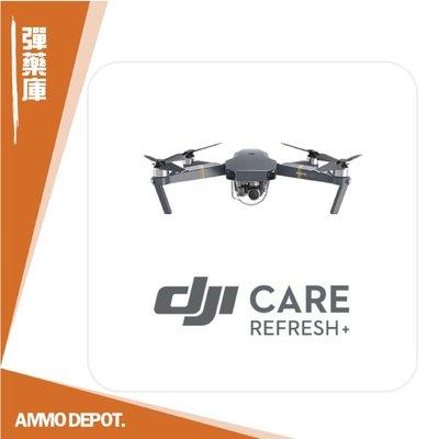 DJI Care Refresh plus 隨心續享 (Mavic Pro)  #第七星球#GVVJL1223