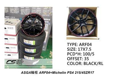 CS車宮車業 SIENTA 更換 17吋 ASGA ARF04 旋壓鑄造 配 米其林 PS4 215/45/17