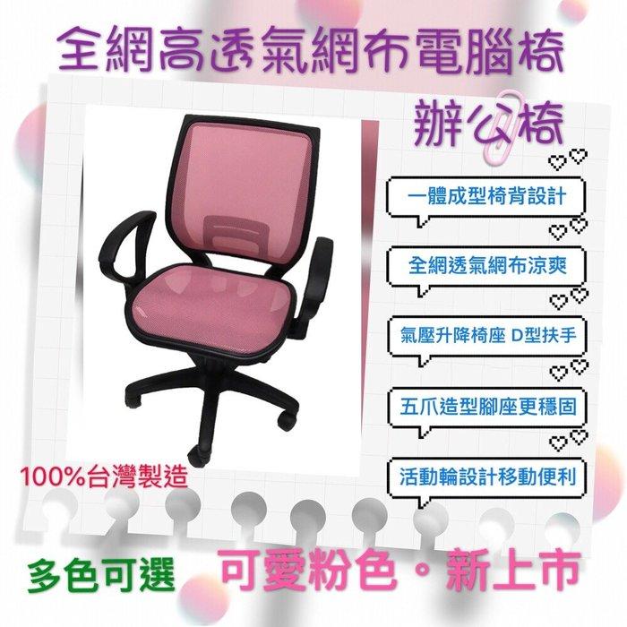 【優質嚴選】【免運】全網高透氣網布電腦椅(四色可選) /辦公椅/書桌椅/秘書椅/工作椅/透氣網椅/升降椅