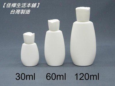 【佳樺生活本舖】MIT塑膠化粧水瓶(B...