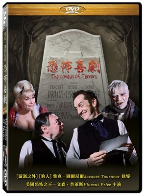 合友唱片 面交 自取 恐怖喜劇 DVD The Comedy of Terrors