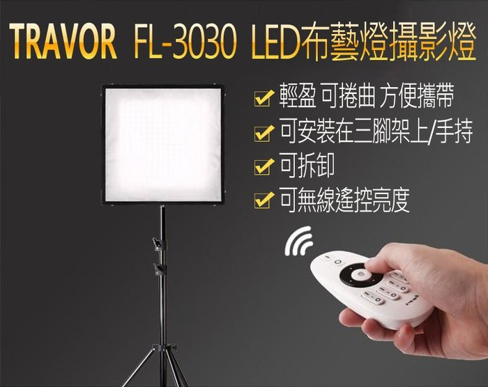 @佳鑫相機@(全新品)TRAVOR FL-3030 專業無線遙控LED布燈 攝影燈 5600K 可多燈拼接 FL3030