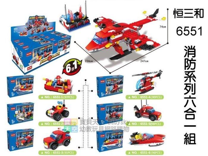 ◎寶貝天空◎【恒三和 6551 消防系列六合一組】小顆粒,恆三和,城市系列,城市汽車,可與LEGO樂高積木組合玩