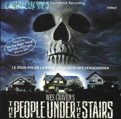 《絕版專賣》餓鬼之家 / The People Under The Stairs 電影原聲帶 (1991 法版)