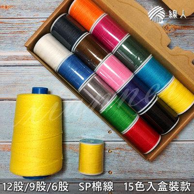 『線人』 棉線 12股 6股 9股 盒裝迷你款 15色入 編織 勾織 縫紉 提花 織布 勾背袋 SP線 織布機