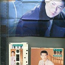 蔡小虎 往事甭提起 歌林唱片二手錄音帶(+歌詞)