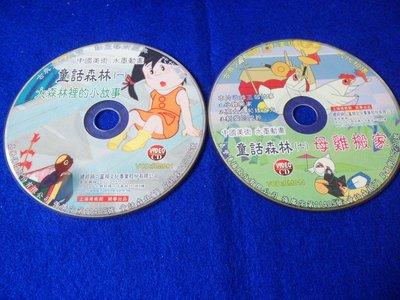 【彩虹小館】W33兒童VCD~中國美術水墨動畫 童話森林(一)大森林裡的小故事+(七)母雞搬家~共2片