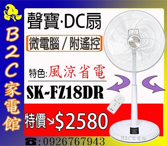 《B2C家電館》【直購價↘$2580~日本技術馬達~創新省電】【聲寶~18吋微電腦遙控DC節能風扇】SK-FZ18DR