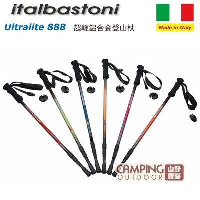 【山野賣客】 RHINO Italbastoni Ultralite 888 超輕鋁合金登山杖 888