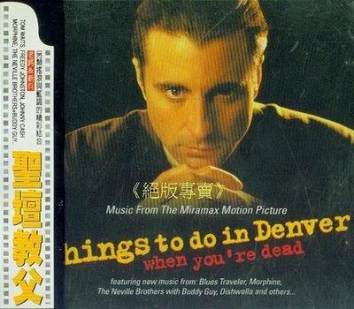 《絕版專賣》聖堂教父 / Things To Do In Denver When You're Dead (側標完整)