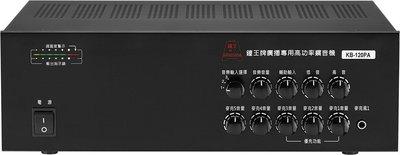 【昌明視聽】 鐘王 廣播系統擴大機 KB-120PA 最大輸出120瓦 雙輸出