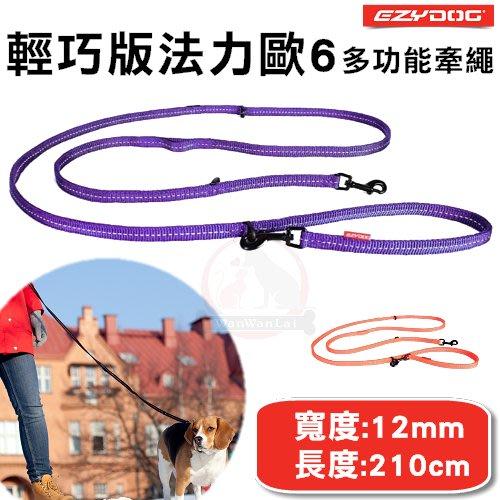 *COCO*EZYDOG輕巧版法力歐6多功能牽繩(210cm)五種顏色-中小型外出拉繩/可肩背/雙牽/12mm反光狗繩