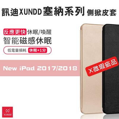 【展示品出清】New iPad 2017/2018塞納平板皮套 訊迪XUNDD