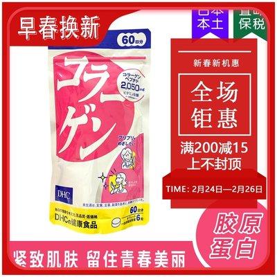 m魅小姐~免運日本DHC美肌膠原蛋白片緊致水潤肌膚美容保濕60日360粒202209