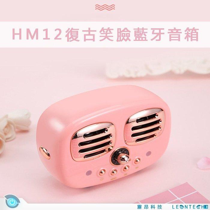 HM12創意復古無線藍牙音箱 插卡 雙喇叭 低音