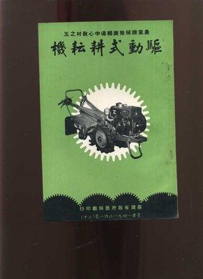 【易成中古書】《驅動式耕耘機》│臺灣省農林廳│624