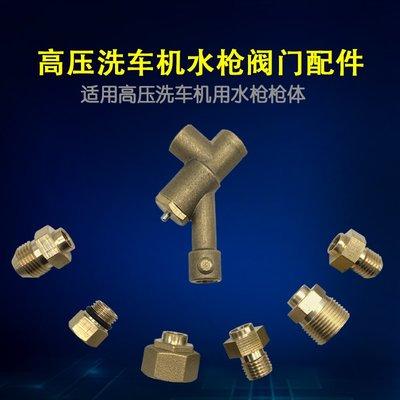 (滿669-50元)高壓清洗機泵水槍頭維修零配件接頭洗車機管接頭銅閥體閥門開關