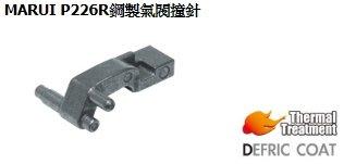 JHS((金和勝 槍店))警星MARUI P226R鋼製氣閥撞針 P226-52