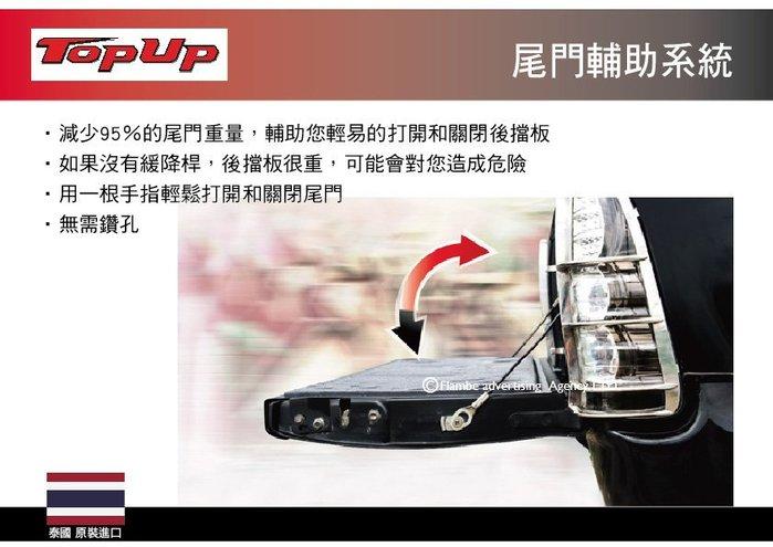 ||MyRack|| TopUp TOYOTA Hilux 尾門開合輔助系統 尾門輔助桿 尾門升降 安裝另計