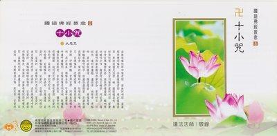 妙蓮華 CG-1508 國語佛經教念-十小咒