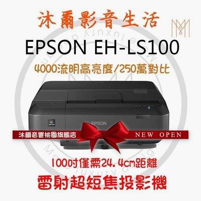 EPSON EH-LS100 桃園沐爾音響推薦 輕鬆打造100吋電視 高流明雷射投影電視(現貨展示中)