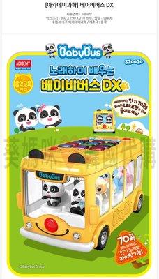 可超取🇰🇷韓國境內版 寶寶巴士 baby bus 巴士 聲光 音樂 唱歌 英文 韓文 數字 教育 學習 玩具遊戲組