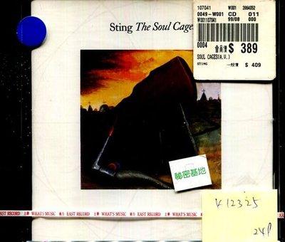 *真音樂* STING THE SOUL CAGES 二手 K12325(下標賣)