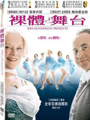 (全新未拆封)裸體舞台 Mrs. Henderson Presents DVD(得利公司貨)