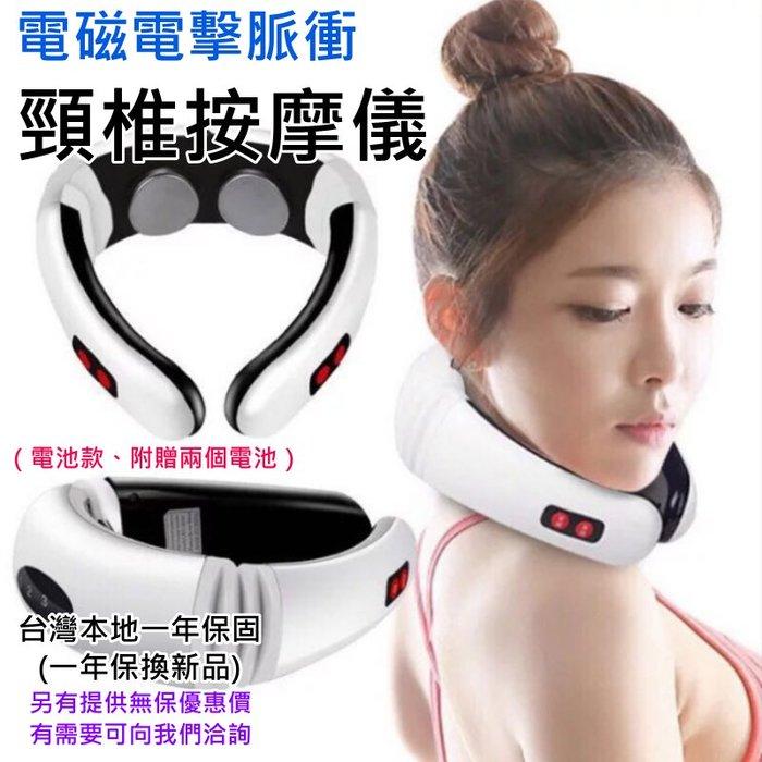 ✨艾米精品🎯電磁電擊脈衝頸椎按摩儀(電池款、附贈兩個電池、台灣一年保固)🌈頸椎推拿器 多功能頸部按摩器 按摩枕