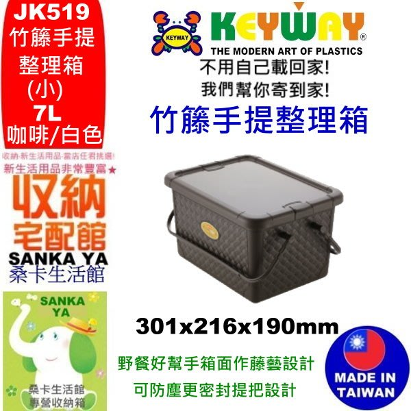 「桑卡」全台滿千免運不含偏遠地區/JK519 (小)竹籐手提整理箱/置物櫃//收納箱/JK-519
