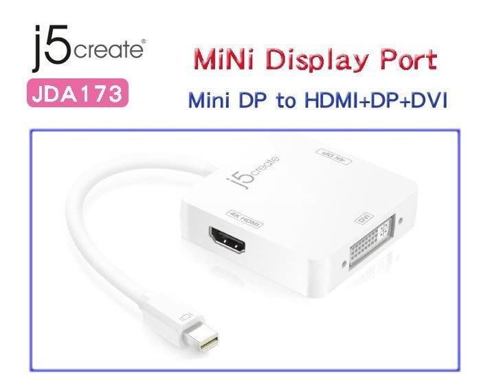 【開心驛站】凱捷 j5 create JDA173 Mini DP to HDMI + DP + DVI三合一轉接器