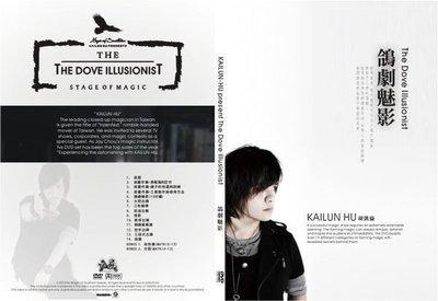 【意凡魔術小舖】全新正版 2011年強檔 ~ 胡凱倫 ~ 鴿劇魅影 Dove Artist DVD~出鴿魔術舞