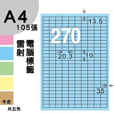 【兩盒免運】 龍德 電腦標籤紙 270格 LD-881-B-A  淺藍色 105張  影印 雷射 噴墨 三用 標籤 出貨