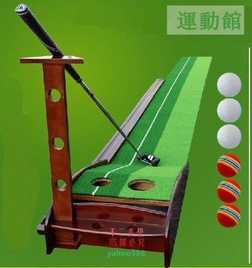 美學1韓國進口草PGM 室內高爾夫 推桿練習器 練習毯配球桿套裝初學送❖0357