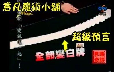 【意凡魔術小舖】 劉謙 大魔競 超級預言牌 ~ 強力預言再進化!!~獨家中文教學