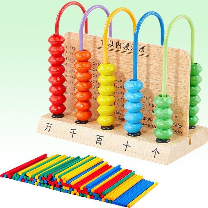 計數器小學生一年級二數數棒教具數學棒幼兒園算術加減法算數神器