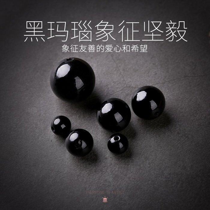 買多有優惠-天然黑瑪瑙圓珠散珠子DIY手工串珠手鏈飾品水晶項鏈吊墜耳環配件(規格不同價格不同)