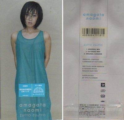 天方直實 ZUTTO ZUUTTO 日本進口單曲CD 含郵330元 最後一片