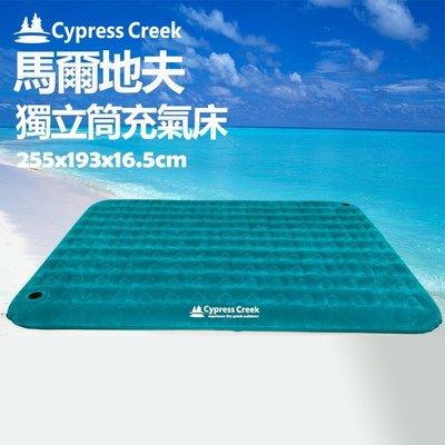 【山野賣客】賽普勒斯 Cypress Creek 馬爾地夫 獨立筒充氣床 享受歡樂時光 (贈幫浦) CC-AM800